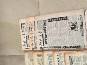 报纸:参考消息系列