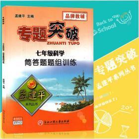孟建平系列丛书·专题突破:七年级理科综合简答题题组训练