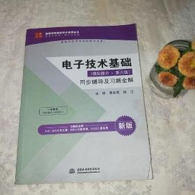 电子技术基础(模拟部分·第六版)同步辅导及习题全解