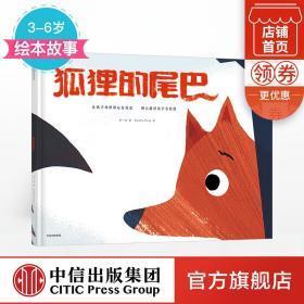 【3-6岁】狐狸的尾巴 蒋一谈 著 绘本故事 中信童书