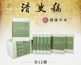 清史稿  一版一印  中华书局  正版全新  简体横排本  全12本