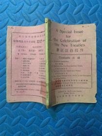 民国旧书:a special lssue for the celebration of the new treaties(庆祝新约特刊)中英中美新约纪念特刊