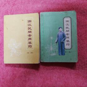 浙江民间常用草药( 第一,二集)