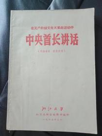 浙江大学--文革时期《中央首长讲话》1967年3月份讲话【林彪、江青、姚文元等讲话】