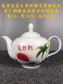 文革时期景德镇东风瓷厂制东方红端把壶。包老包真,全品无瑕疵。瓷质洁白如玉,红色气息浓重,尺寸品相如图
