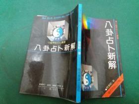 八卦占卜新解(中国神秘文化丛书)【一版一印私藏未阅干净无字迹】