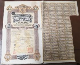 [老股票] 民国三年  中华民国北洋政府对外发行债券   1914年钦渝铁路对外借款5厘公债券500法郎股票一件  带大部分息票  特大尺寸; 分图展示