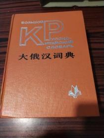 大俄汉词典