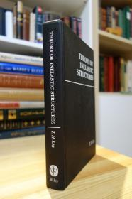 林同骅的巨著非弹性结构理论 Theory of Inelastic Structures