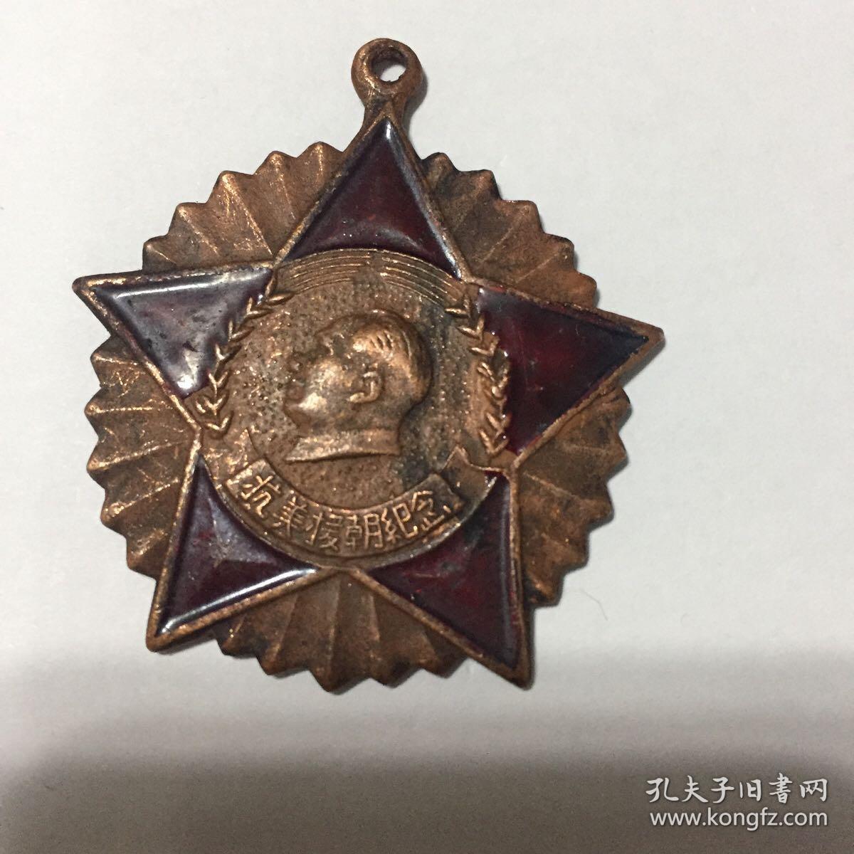 抗美援朝纪念章(中国人民政治协商会议全国委员会赠)