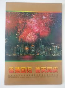 纪念邮折--香港回归普天同庆