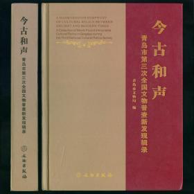 今古和声青岛市第三次全国文物普查新发现辑录 精装本未阅书