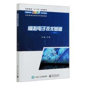 全新正版图书 模拟电子技术基础  卢飒  电子工业出版社  9787121391286 鸟岛书屋