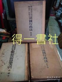 清国行政法 1-3册合售 明治38年版