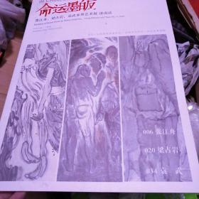 命运墨皈;梁占岩、袁武、张江舟水墨艺术展·济南站【8开本】