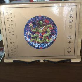 庚辰邮票 龙年大吉 24k镀金特质龙票一枚,有明信片,纪念张!缺三枚特种纸质票 王虎名 张丽萍 设计。