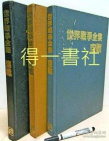 世界战争全集:海战 陆战 空战 3册合售