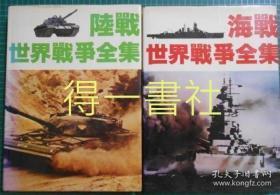 世界战争全集:海战 陆战 2册合售
