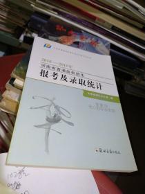 2016-2018年河南省普通高校招生报考及录取统计  省统艺术类和体育类.