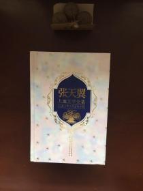 张天翼儿童文学全集(全四册)