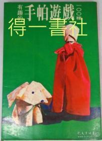 有趣的手帕游戏100种 民国67年版