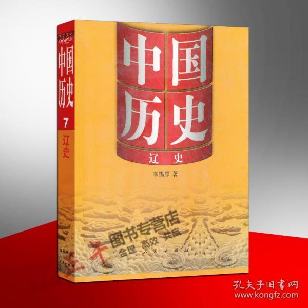 中国历史:辽史