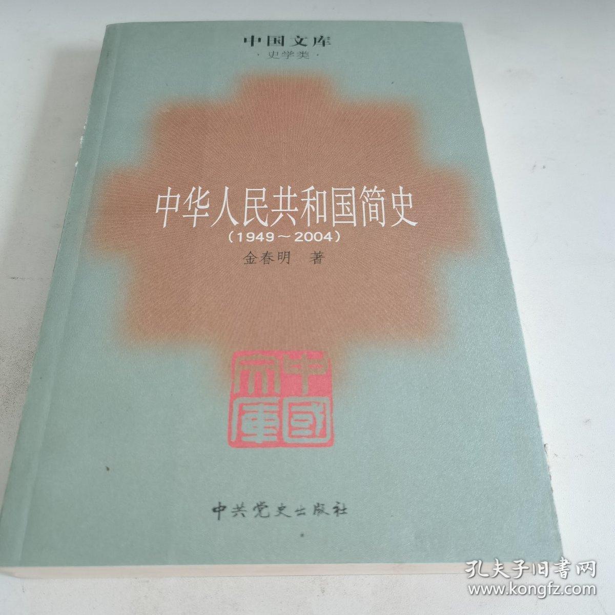 中华人民共和国简史