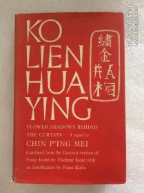现货 Flower Shadows behind the Curtain (Ko Lien Hua Ying): A Sequel to Chin P'ing Mei   英文原版  续金瓶梅  隔帘花影