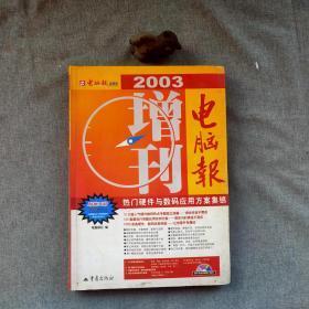 电脑报2003增刊——热门硬件与数码应用方案集锦
