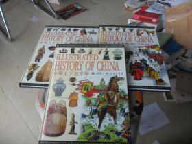 中华上下五千年(上中下)