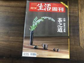 三联生活周刊 2015.19(茶之道)