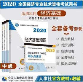 2020中级经济师经济基础全套教材