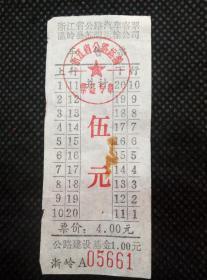 浙江省公路汽车客票:温岭县苏明运输公司车票伍元