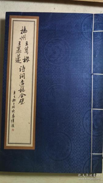 扬州王萼楼王慕蘧诗词遗稿