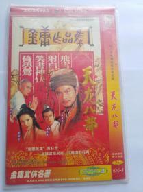 电视剧《天龙八部》DVD