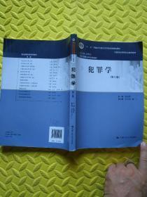 犯罪学(第三版)/现代刑事法学系列教材