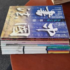 中国书法(季刊)【1989年第1-4期/1991年第1.3.4期/1997年第2.3期】9本合售