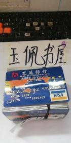 交通银行收藏 卡【71张合售】 [均已失效,仅供收藏赏玩]