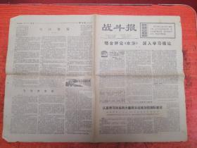 《战斗报》10.文革原版老报纸。1975.11.6 综合评论水浒深入学习理论