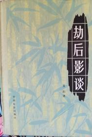 夏衍 签名 + 杨炘 信1通1页讲述请 黄会林 请夏衍题字 事 +一版一印+硬精装 《劫后影谈》 绝对保真 签赠 签 上款是云南大学老师任兆胜 签名书 签名本