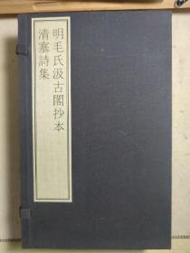 明毛氏汲古阁抄本清塞诗集