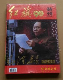 正版 红旗特刊:纪念建党90周年(2011年)毛泽东专号 精装