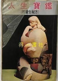 人生宝鉴 民国67年版