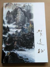 正版 中国近现代名家画集·贺远征 8开精装缺外盒   9787530545799