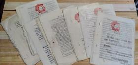 【文革,带有红色毛像的油印批斗材料合售】(6册有毛像,总共13册,散页五六份算作一册)
