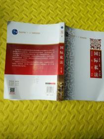 """国际私法(第5版)/普通高等教育""""十一五""""国家级规划教材"""