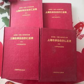 全国统一安装工程预算定额上海市单位估价汇总表(一二三四)全四册