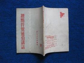 标点符号通俗讲话(53年新一版)
