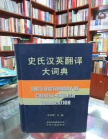 史氏汉英翻译大词典 一版一印