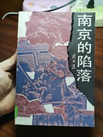 南京的陷落  一版一印  巨厚 20#